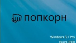 Windows 8.1 build 9600