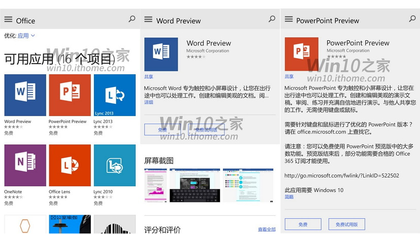 word-powerpoint-preview-phones_large